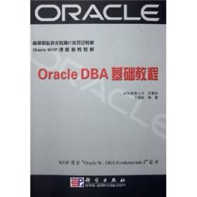 Oracle WDP课程推荐教材:Oracle DBA基础教程