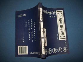 中国象棋古谱 绝杀(修订本)