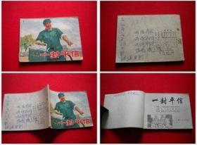 《一封平信》,上海1976.11一版一印,6222号,文革连环画