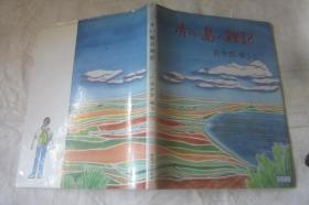 日文原版书  .    赤 * 岛の杂记      冈田裕子   . 大16开