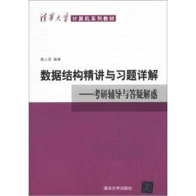 清华大学计算机系列教材·数据结构精讲与习题详解:考研辅导与答疑解惑9787302297932