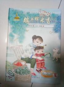 端午粽米香 (中国风 儿童文学名作绘本书系)