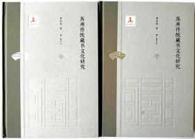 苏州传统藏书文化研究(套装上下册)