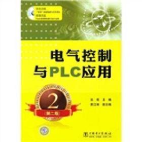 电气控制与PLC应用(第2版)
