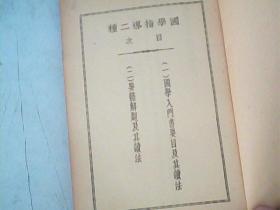 国学指导二种(全一册)没有前封面,内页完好.