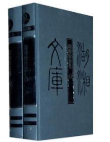 【全新正版】湖湘文库--湖南教育史(1.2)两册