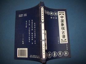 中国象棋古谱 弃杀(修订本)