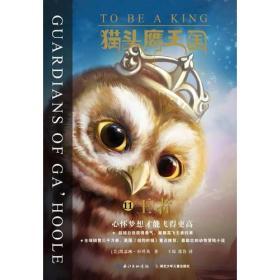 王者-猫头鹰王国-11