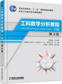 工科数学分析教程 下册(第3版)