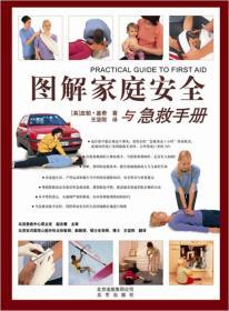 送书签cs-9787200101584-图解家庭安全与急救手册
