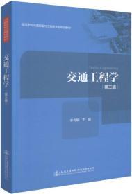 交通工程学(第三版)