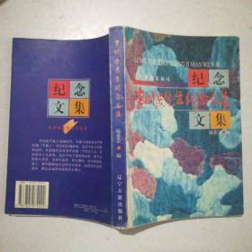 李时岳先生纪念文集
