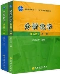 正版正版 分析化学 武汉大学 上下册 第五版武汉大学主编高等教育出版社9787040193824