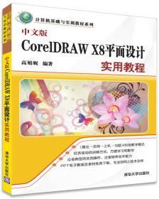 中文版CorelDRAW X8平面设计实用教程 高娟妮 清华出版社 978