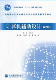 计算机辅助设计(第2版高等学校计算机辅助设计与绘图课程系