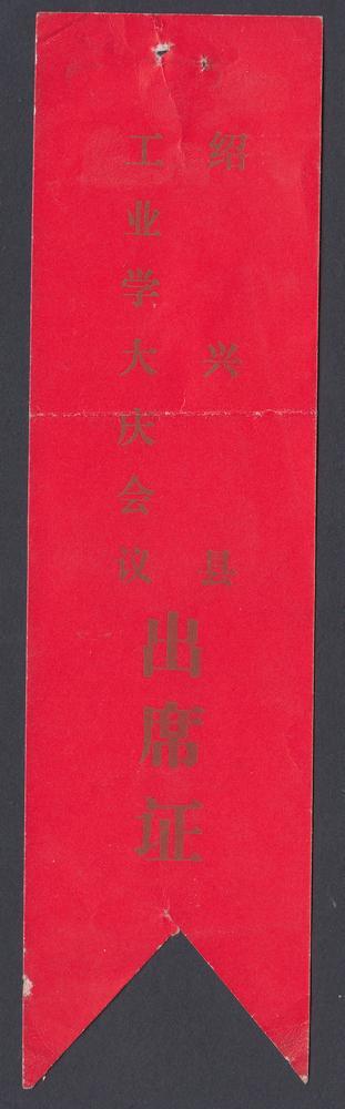 绍兴县工业学大庆代表证