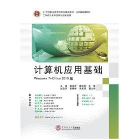 9787562347408-yd-计算机应用基础(Win7+Office 2010)