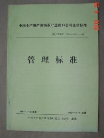 中国土产畜产   湖南茶叶进出口公司  企业标准   管理标准  茶叶