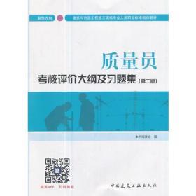 质量员考核评价大纲及习题集(第二版)