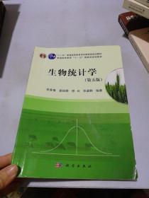 生物统计学(第5版)/普通高等教育十一五国家级规划教材