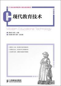 二手正版现代教育技术 黄映玲 徐苑 人民邮电出版社9787115319944
