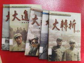 解放战争历史巨片丛书之1、2、6、7、8(电影连环画 5本)