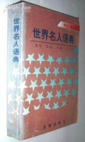 世界名人语典