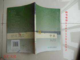 现代著名老中医名著重刊丛书·第二辑:中医入门