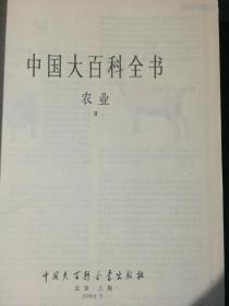 中国大百科全书 农业  Ⅱ