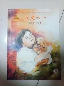我爱六一 (中国风 儿童文学名作绘本书系)