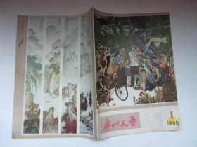 广州文艺.1980年1.4   两本合售