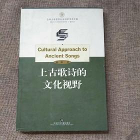 上古歌诗的文化视野