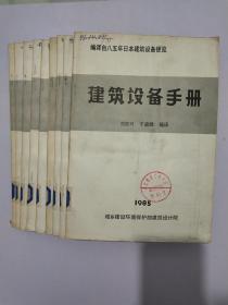 建筑设备手册