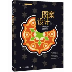 """中国高等院校""""十二五""""规划精品教材 图案设计"""