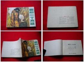 《最后一个太监》浙江少儿1985.3一版一印26万册,1239号,连环画