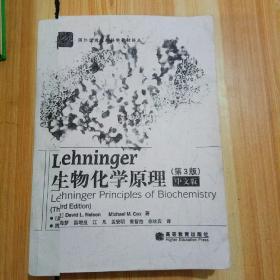国外优秀生命科学教材译从lehninger生物化学原理第三版中文版