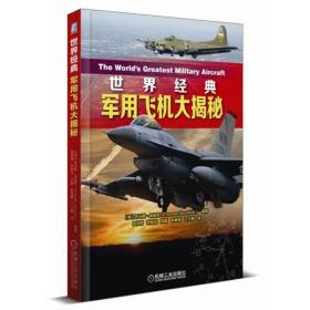 世界经典军用飞机大揭秘