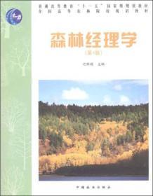 森林经理学(第4版)
