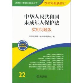 中华人民共和国未成年人保护法(实用问题版2012年最新修订)/法律单行本实用问题版丛书