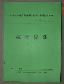 中国土产畜产   湖南茶叶进出口公司  企业标准   技术标准   茶叶