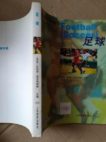 足球——运动医学与科学手册