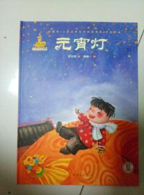 元宵灯 (中国风 儿童文学名作绘本书系)