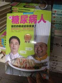 把糖尿病人能吃的做成超级美食:专家教你吃什么,大厨教你怎么做
