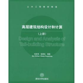 高层建筑结构设计和计算(上)