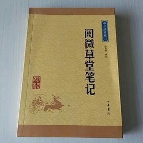 中华经典藏书:阅微草堂笔记(升级版)