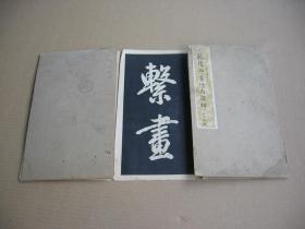 民国时期《乾隆御书烟雨楼碑》(25X15cm,共32面。)