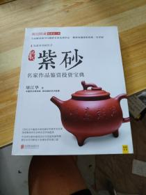《现当代紫砂名家作品鉴赏投资宝典》