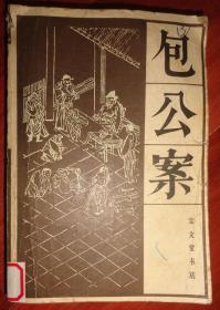 包公案【宝文堂书店评书】