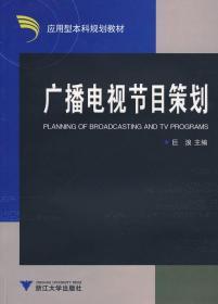 广播电视节目策划 9787308071512 巨浪   浙江大学出版社