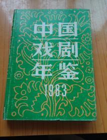 中国戏剧年鉴.1983.包邮